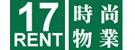 17Rent 時尚物業