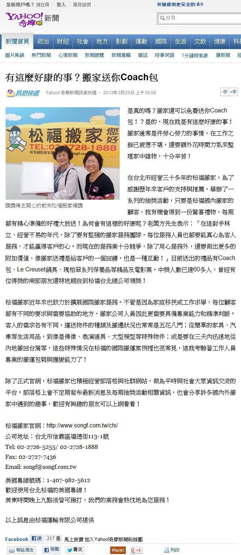 0325松福Yahoo奇摩新聞